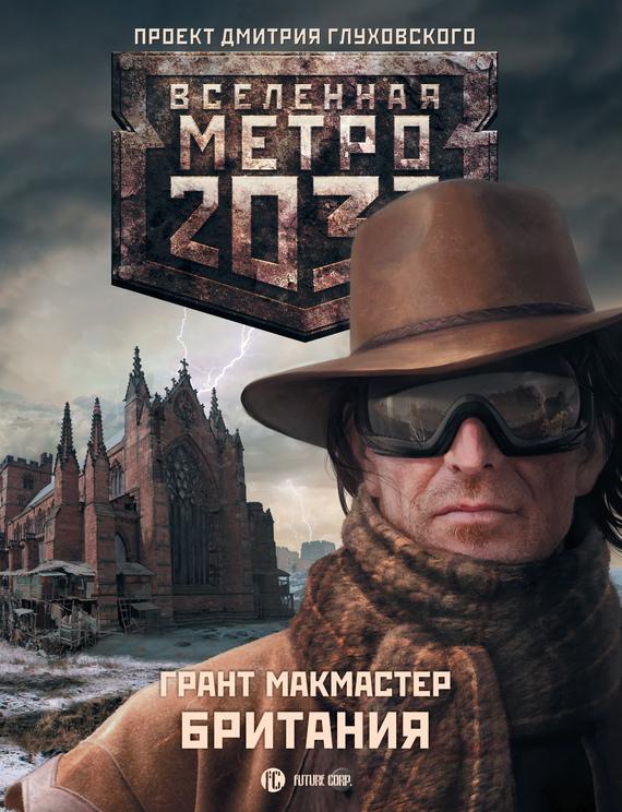 Скачать антология метро 2033 fb2 скачать