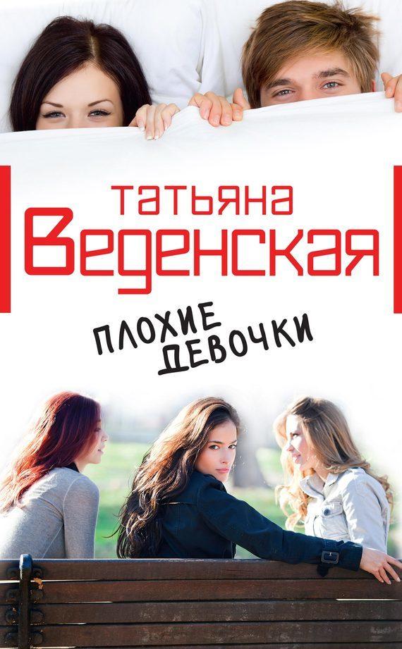 Татьяна веденская скачать бесплатно fb2 пепельный блондин