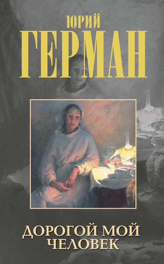 Книга россия молодая скачать бесплатно