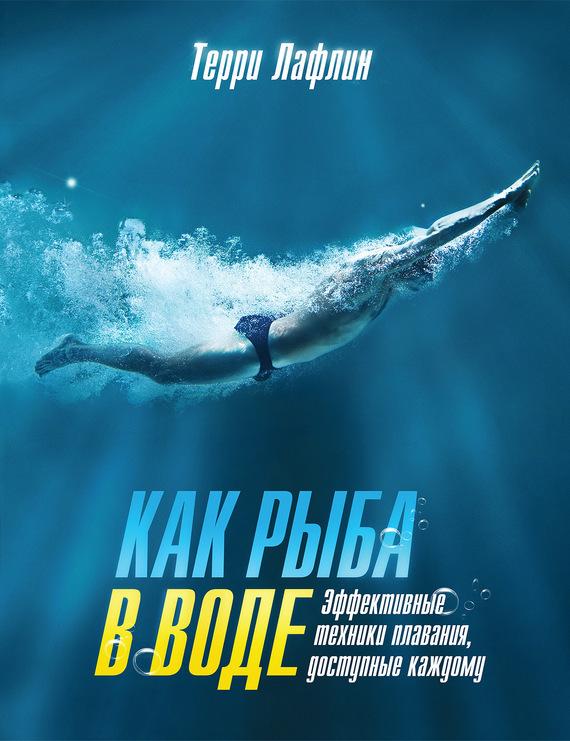 Эффективное плавание скачать fb2