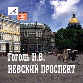 Гоголь николай невский проспект. Слушать аудиокнигу онлайн.