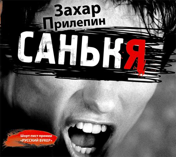 "Картинки по запросу Захар Прилепин — ""Санькя"""