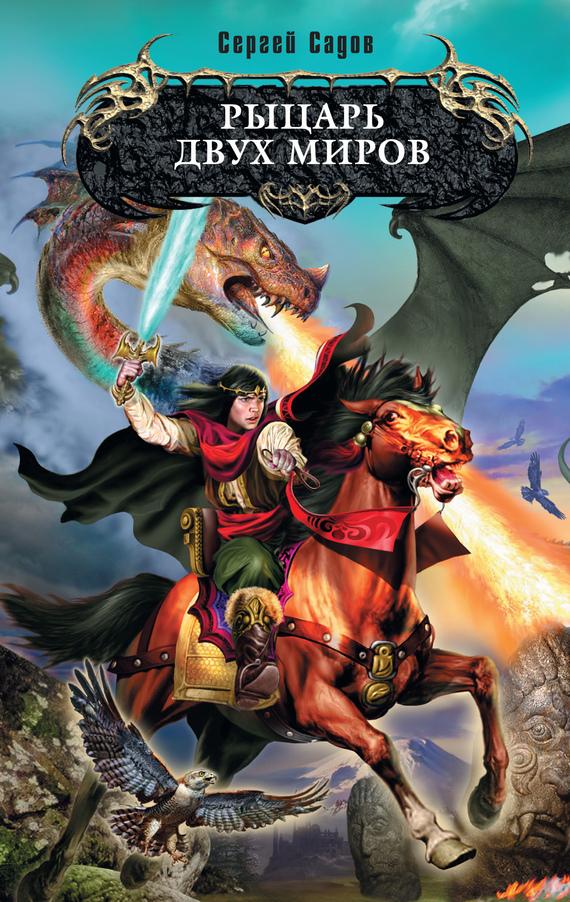 Скачать книгу садова рыцарь двух миров