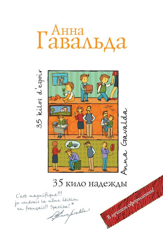 Скачать бесплатно книгу анна гавальда ян