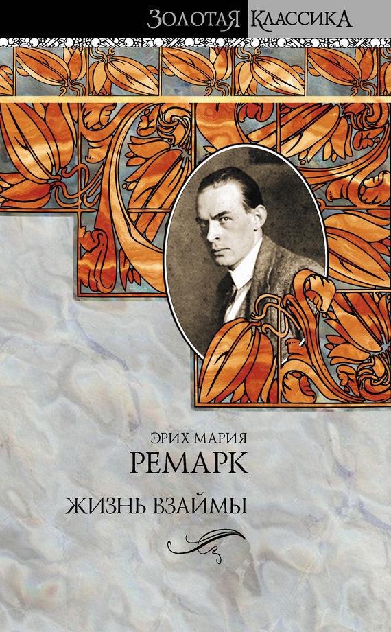 Эрих мария ремарк книга жизнь взаймы – скачать fb2, epub, pdf.