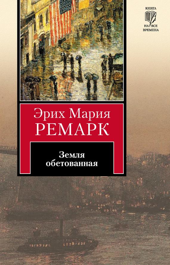 Скачать книги эрих марии ремарк