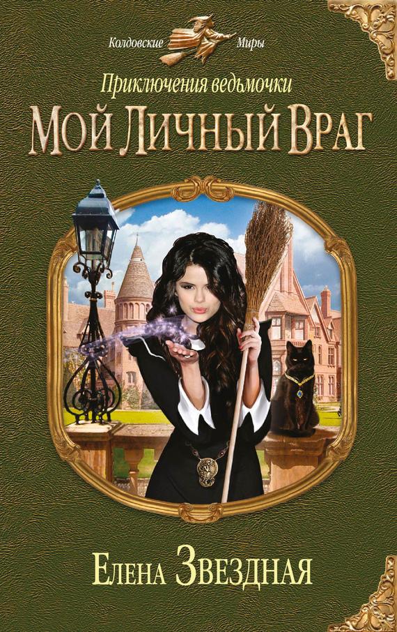 Отзывы о книге приключения ведьмочки: мой личный враг.