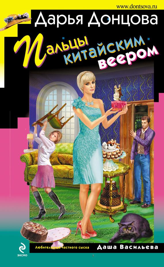 Донцова спят усталые игрушки скачать бесплатно fb2