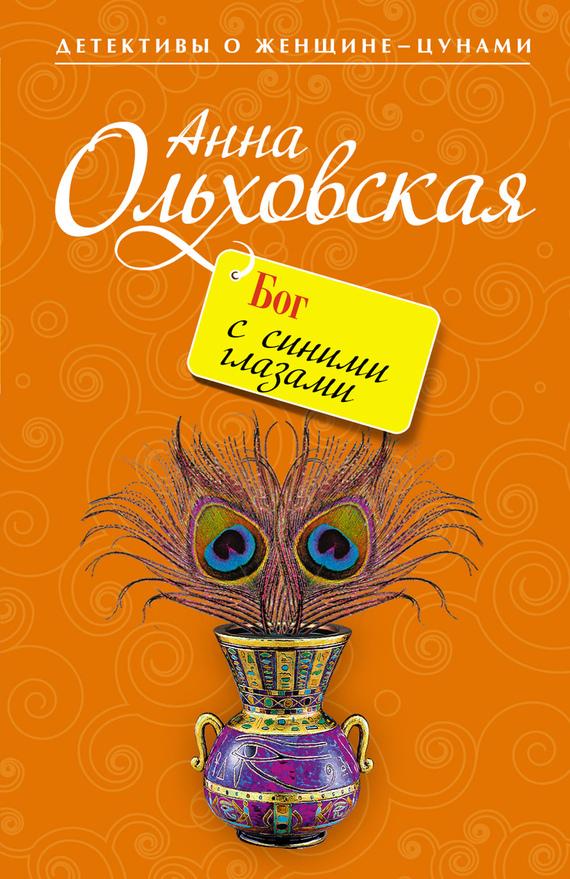 Анна ольховская все книги скачать бесплатно торрент