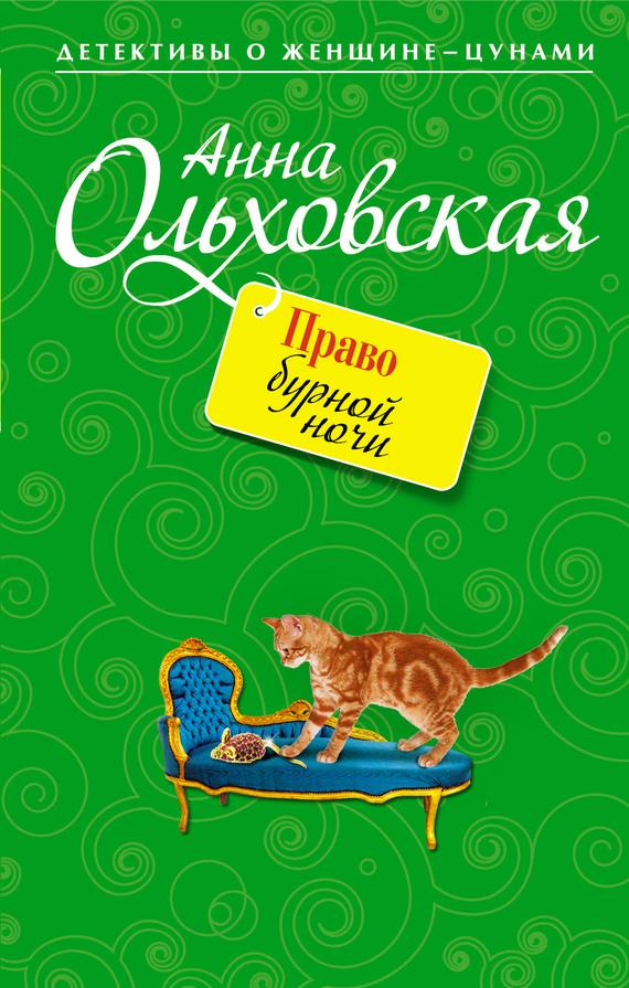Скачать бесплатно книги ольховская