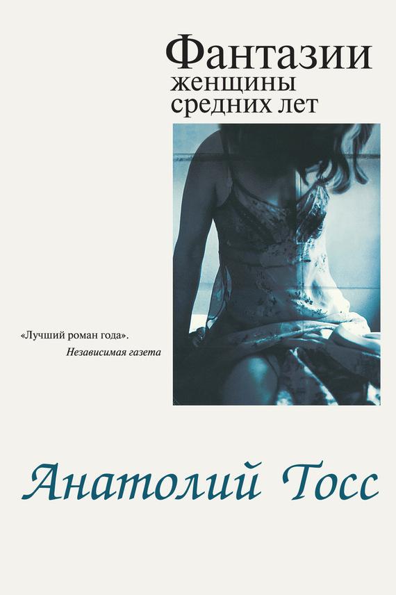 Скачать книгу фантазия женщины средних лет