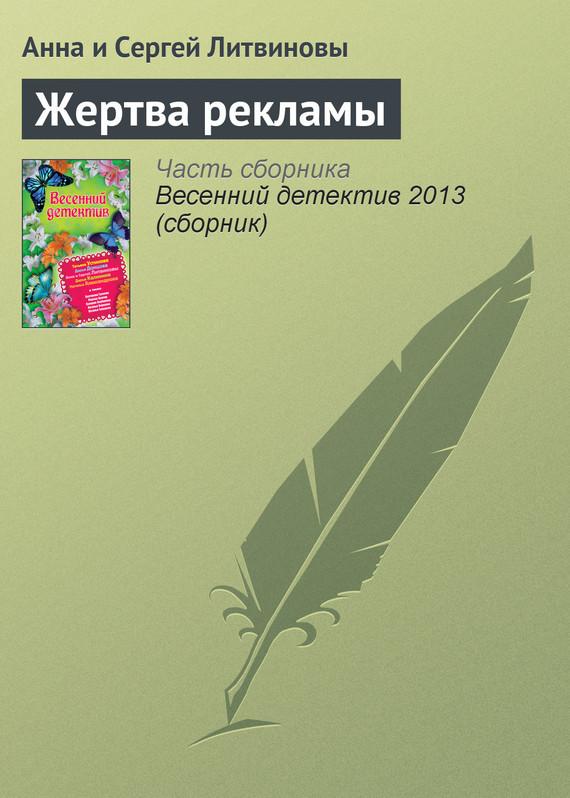 Литвиновы пока ангелы спят скачать бесплатно fb2