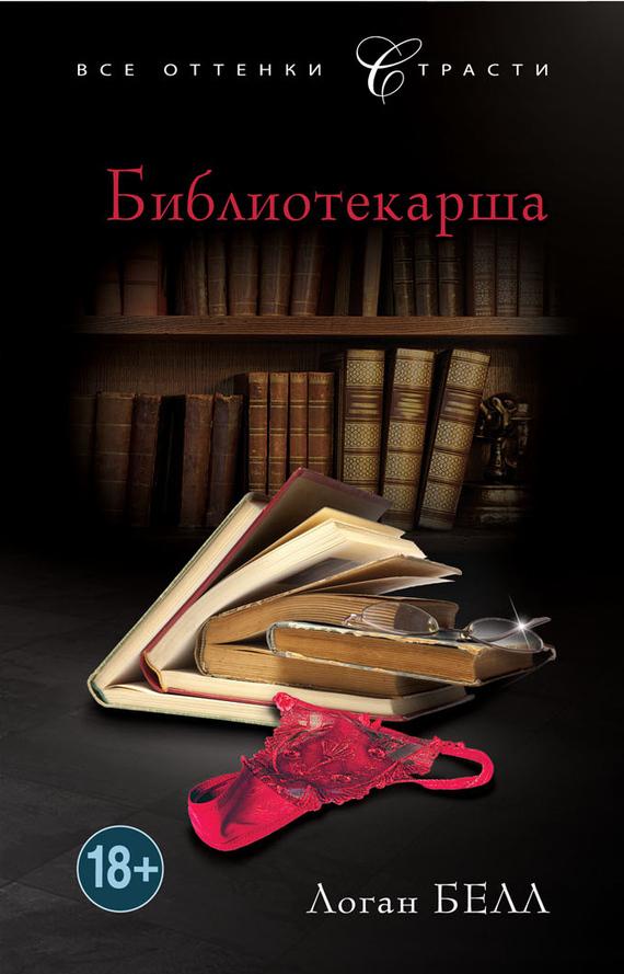 Скачать книгу библиотекарша