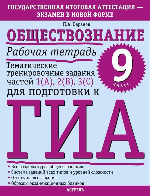 Баранов полный справочник для подготовки к гиа по обществознанию 9 класс скачать бесплатно