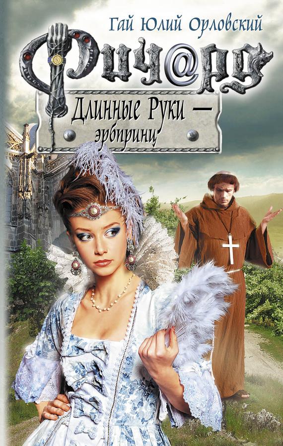 Орловский гай книги скачать бесплатно