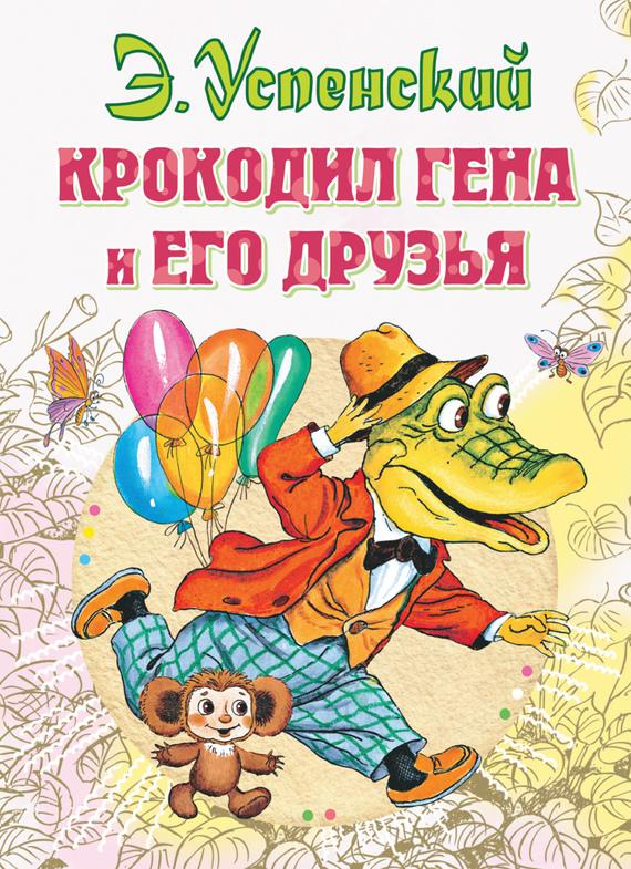 Эдуард успенский книги скачать бесплатно fb2
