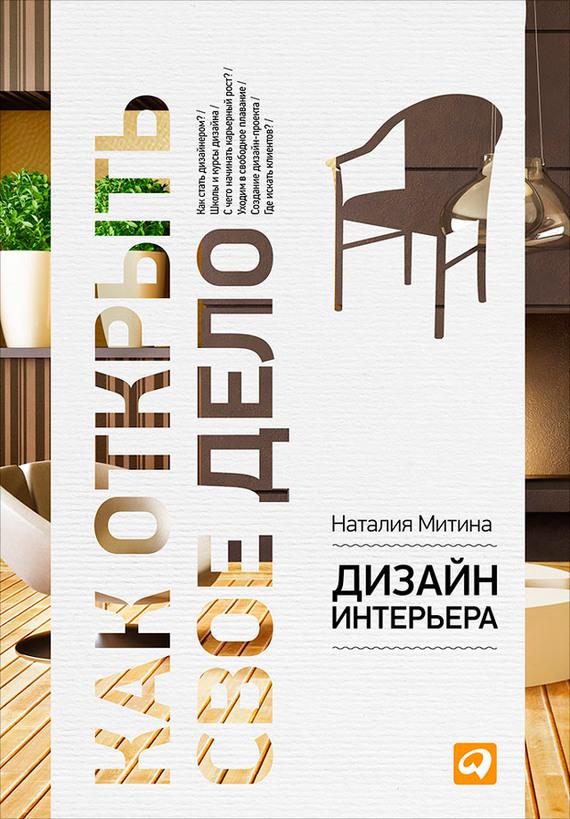 Дизайн интерьера скачать бесплатно книги.