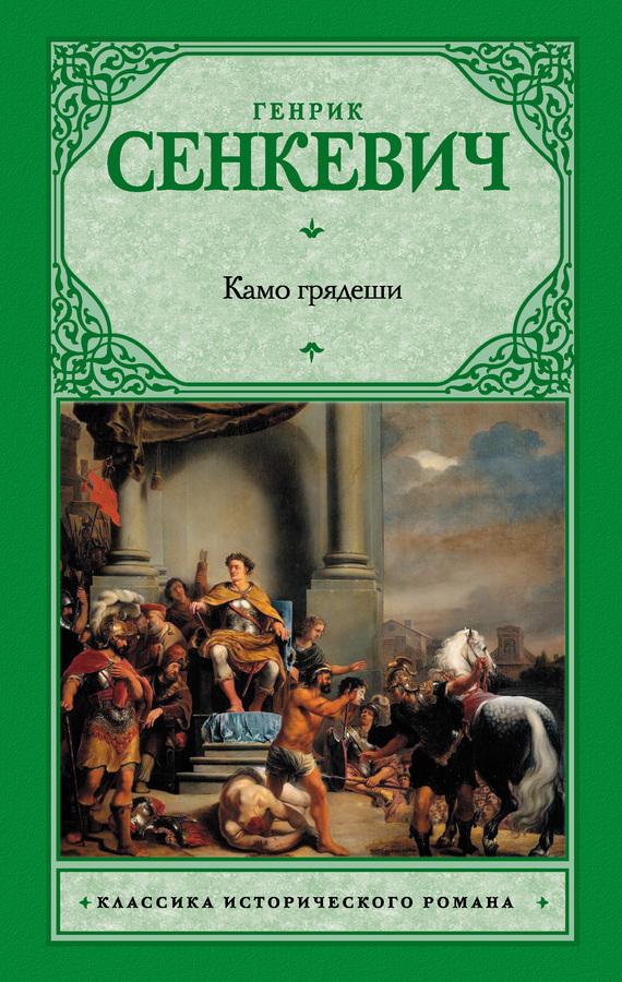 Скачать бесплатно книги генрика сенкевича