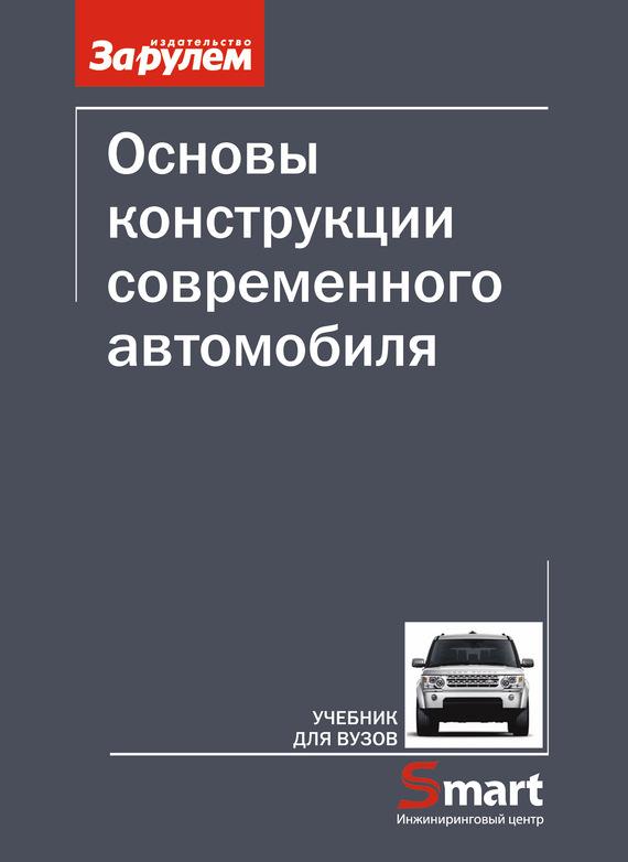 Механика автомобиля книга скачать