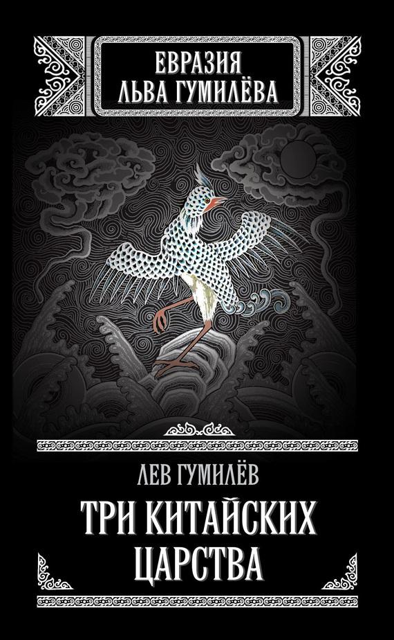 Гумилев лев николаевич книги скачать бесплатно