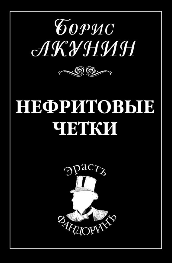 Борис акунин квест скачать бесплатно fb2