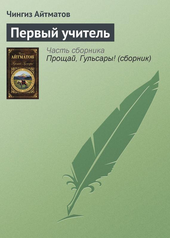 Чингиз айтматов тавро кассандры скачать pdf