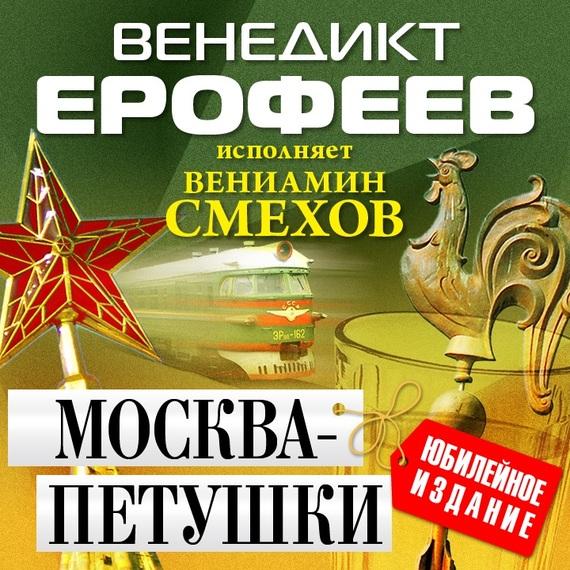 Венедикт ерофеев москва петушки скачать fb2