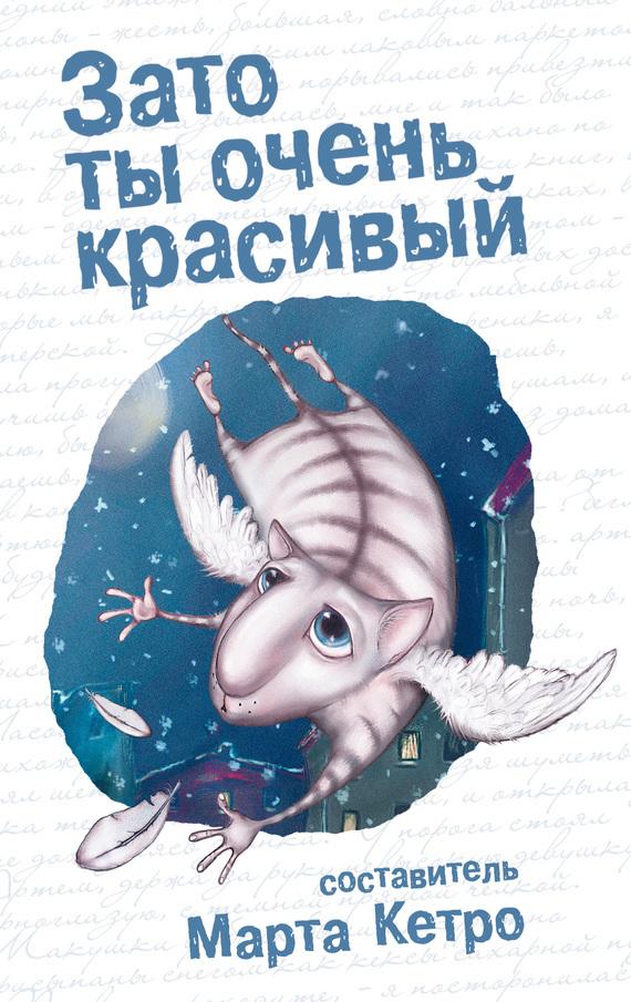 Детская книга для девочек скачать epub