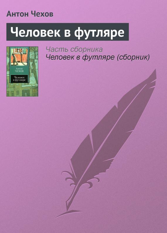 Чехов вишневый сад скачать pdf бесплатно
