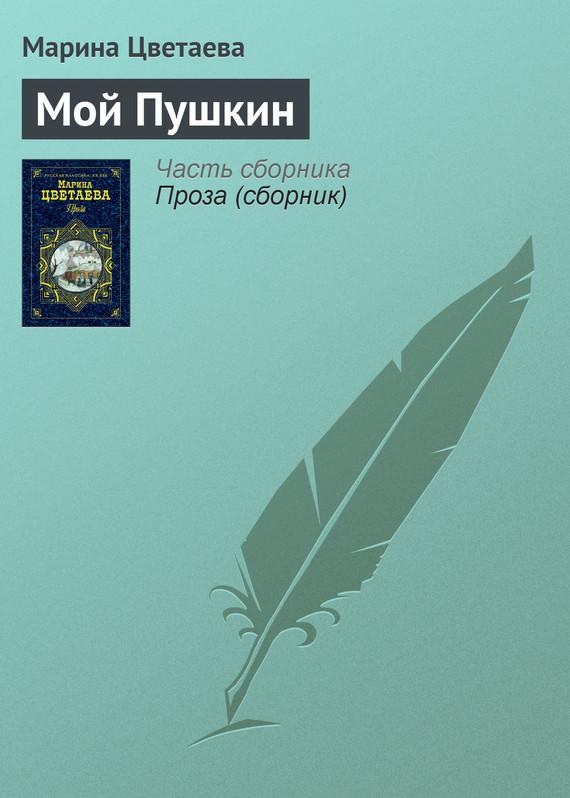 Сборник стихов цветаевой скачать fb2