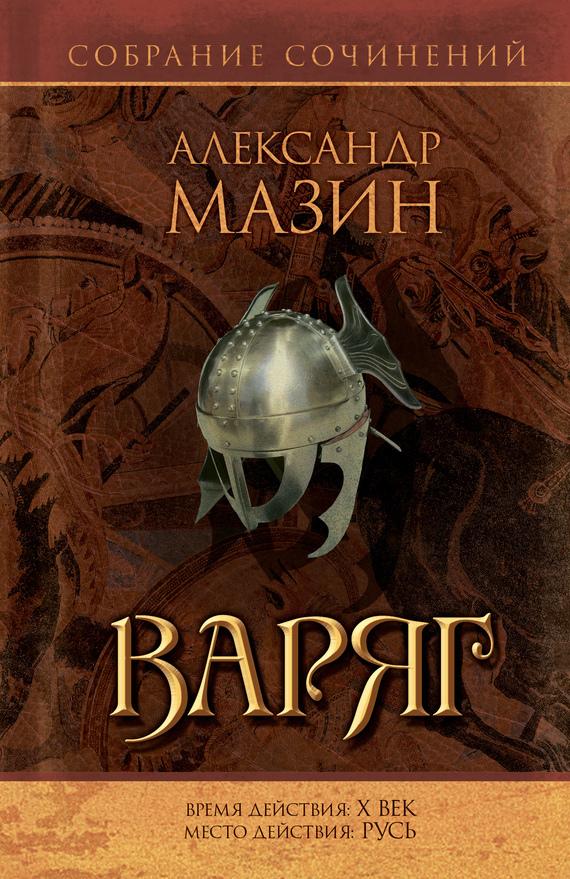 Книги про древний рим скачать бесплатно fb2