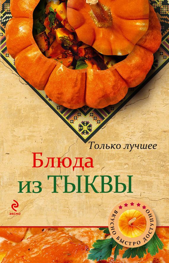 Книга блюда из тыквы скачать бесплатно