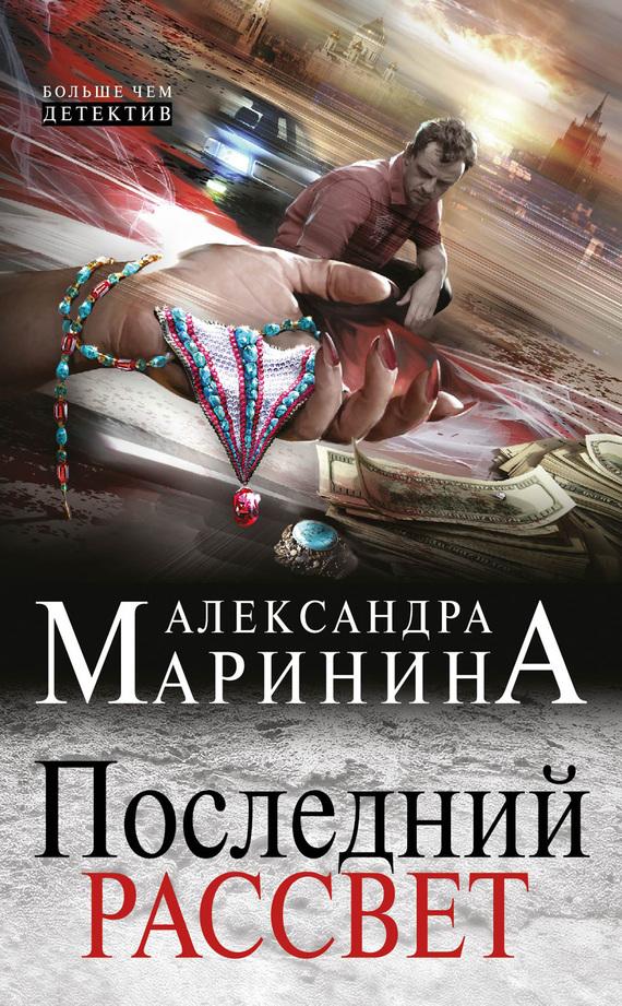 Александра маринина последний рассвет скачать бесплатно pdf