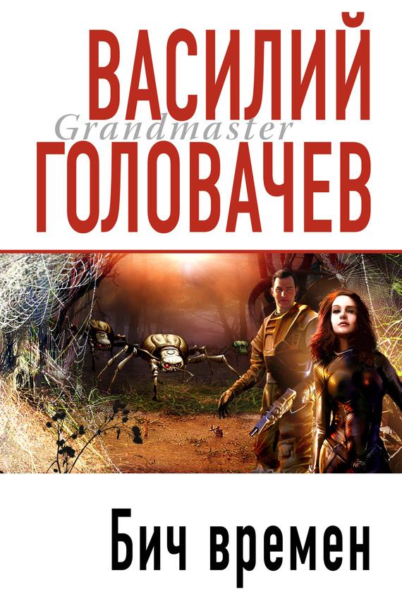 Пришельцы против пришельцев (сборник) скачать книгу василия.