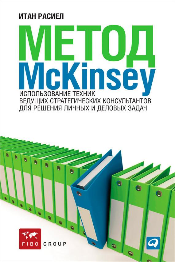 Скачать книгу метод маккинси