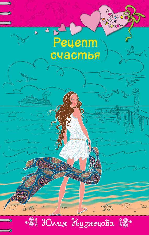 Московская принцесса скачать fb2