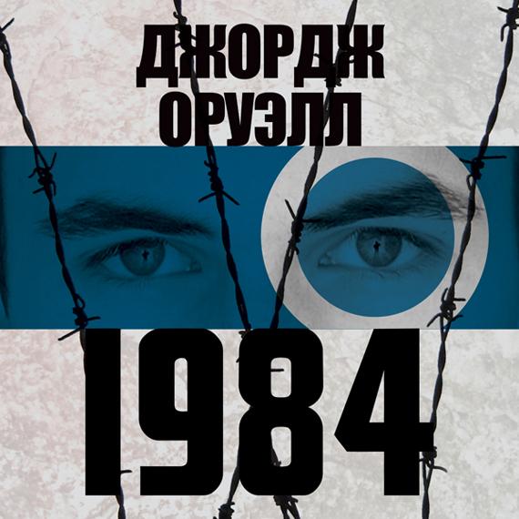 1984 — джордж оруэлл | скачать книгу бесплатно в pdf.
