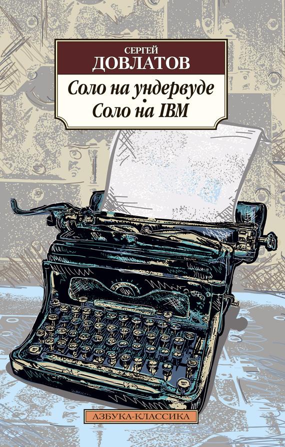 Сергей довлатов скачать бесплатно pdf