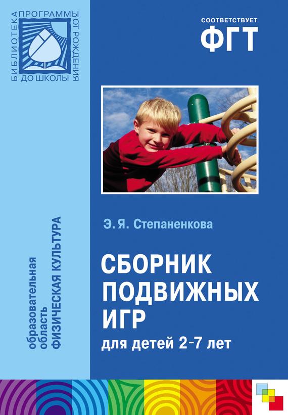 Скачать бесплатно книга подвижные игры