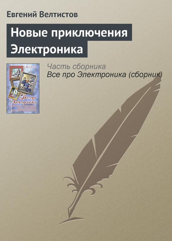 Краткое содержание книги приключения электроника скачать бесплатно