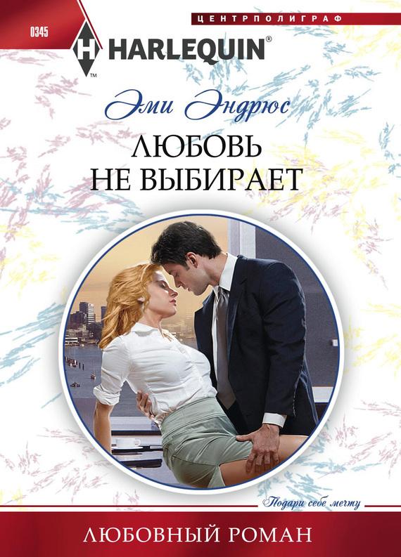 Скачать бесплатно книгу прости меня за любовь