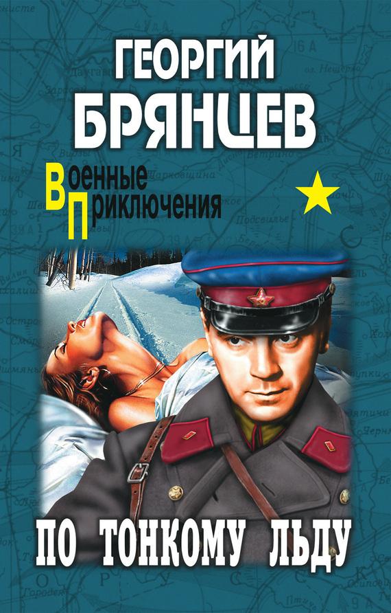 Скачать бесплатно книги военно приключенческие