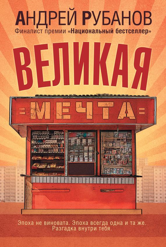 Скачать книги бесплатно fb2 андрей рубанов