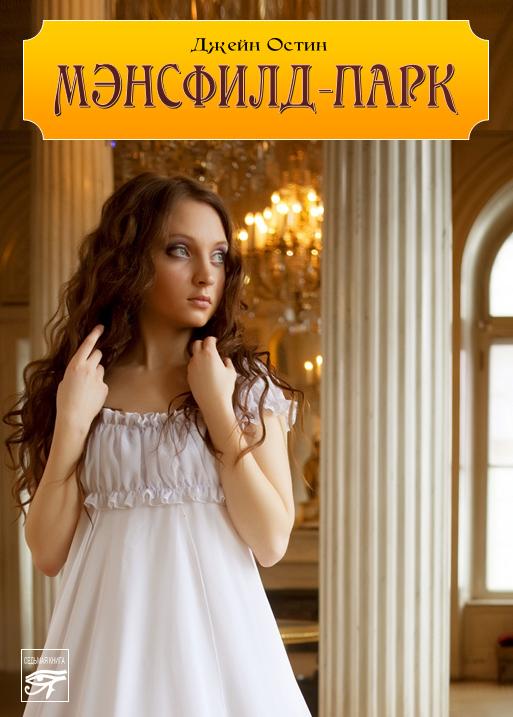 Скачать бесплатно книгу джейн остин мэнсфилд парк