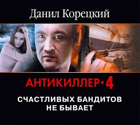 ДАНИЛ КОРЕЦКИЙ АНТИКИЛЛЕР 4 СКАЧАТЬ БЕСПЛАТНО