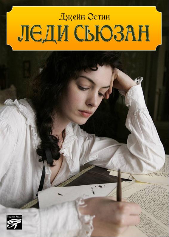 Книга джейн остин леди сьюзан скачать бесплатно