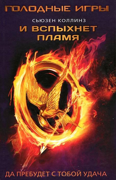 Пламя в джунглях книга скачать