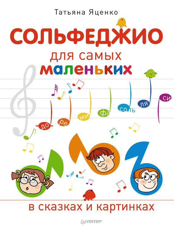 Скачать мелодию для малышей