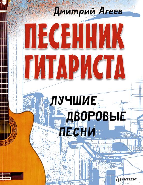 Самоучитель игры на гитаре pdf скачать бесплатно