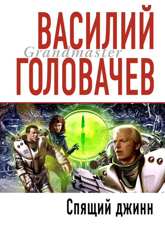 Головачев василий новые книги скачать бесплатно